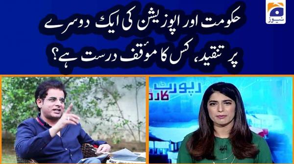 Irshad Bhatti | Govt Opposition criticism, kis ka moaqaf durust hai?