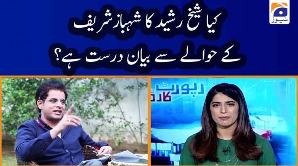Irshad Bhatti | Kya Sheikh Rasheed ka Shehbaz Sharif ke hawaley se bayan durust hai?