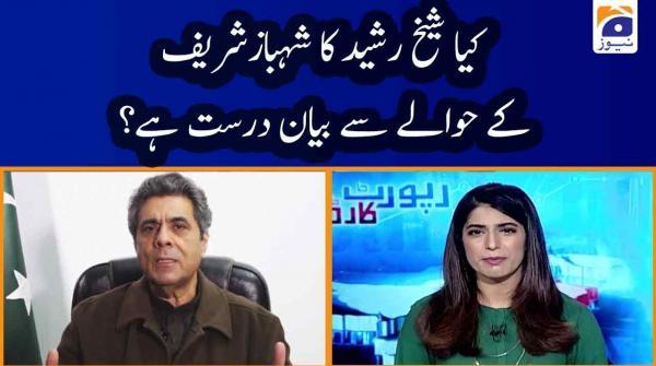 Hafeezullah Niazi | Kya Sheikh Rasheed ka Shehbaz Sharif ke hawaley se bayan durust hai?