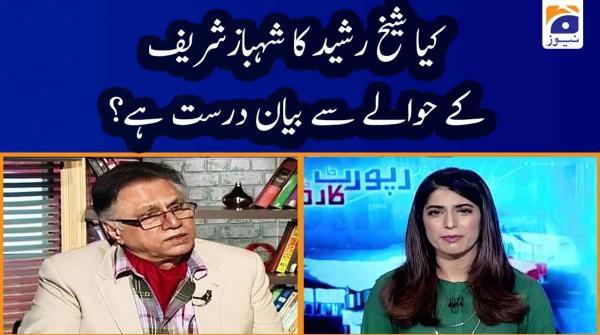 Hassan Nisar | Kya Sheikh Rasheed ka Shehbaz Sharif ke hawaley se bayan durust hai?