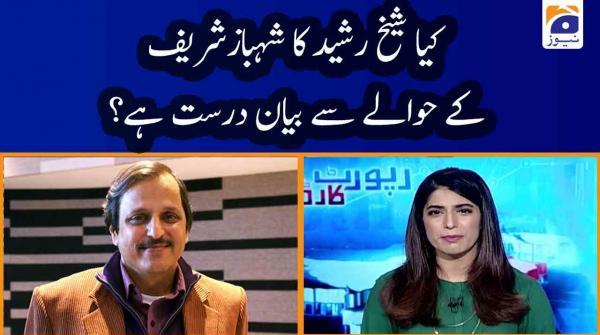 Mazhar Abbas | Kya Sheikh Rasheed ka Shehbaz Sharif ke hawaley se bayan durust hai?