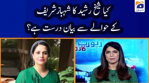Mehmal Sarfraz | Kya Sheikh Rasheed ka Shehbaz Sharif ke hawaley se bayan durust hai?