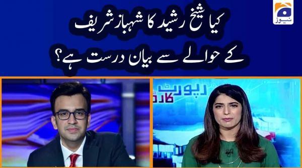 Muneeb Farooq | Kya Sheikh Rasheed ka Shehbaz Sharif ke hawaley se bayan durust hai?