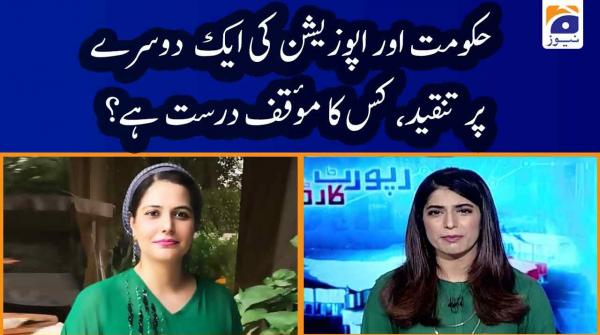 Mehmal Sarfraz | Govt Opposition criticism, kis ka moaqaf durust hai?