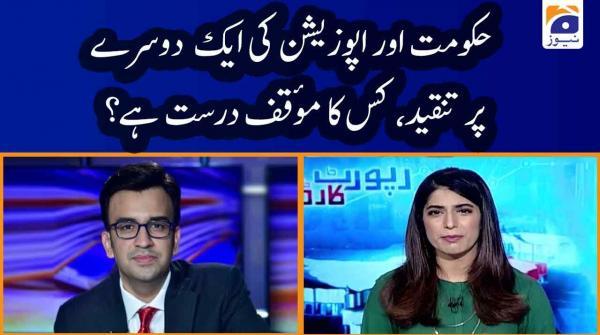 Muneeb Farooq | Govt Opposition criticism, kis ka moaqaf durust hai?