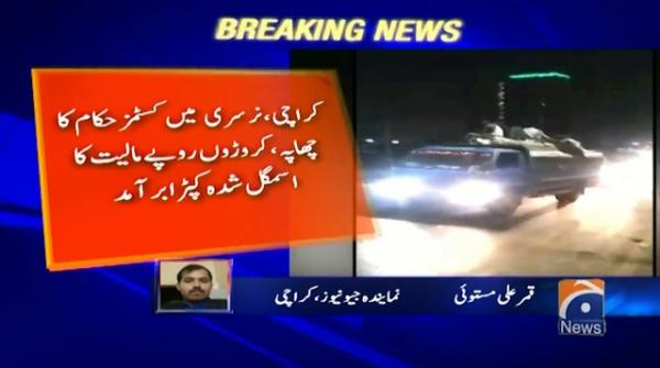 کراچی: نرسری کے قریب اسمگل شدہ کپڑے کی 6 گاڑیاں برآمد