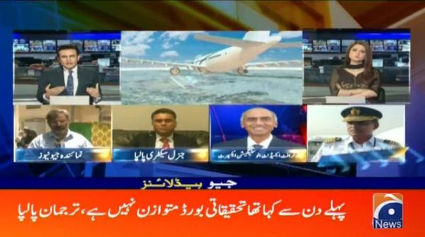 کراچی میں مسافرطیارہ کیسے گرا؟وجہ کیا تھی ؟غلطی کہاں ہوئی ؟جیو نیوز کی خصوصی ٹرانسمیشن  HL