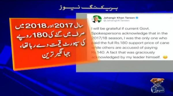 Government representatives must put forth the facts from 2017 and 2018 as well, says Jahangir Tareen