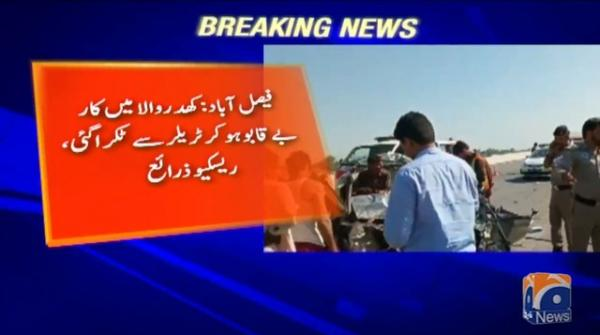 فیصل آباد میں ٹریفک حادثہ، 5 افراد جاں بجق
