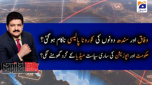 Capital Talk | Hamid Mir | 28th May 2020