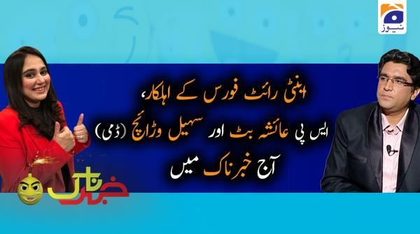 Khabarnaak | Ayesha Jehanzeb | 28th May 2020