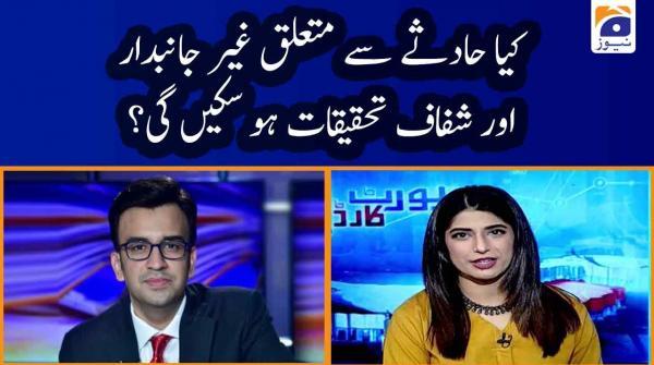 Muneeb Farooq | Kya PIA Plane Crash se mutaliq Shafaf tehqeeqat ho sakein gi?