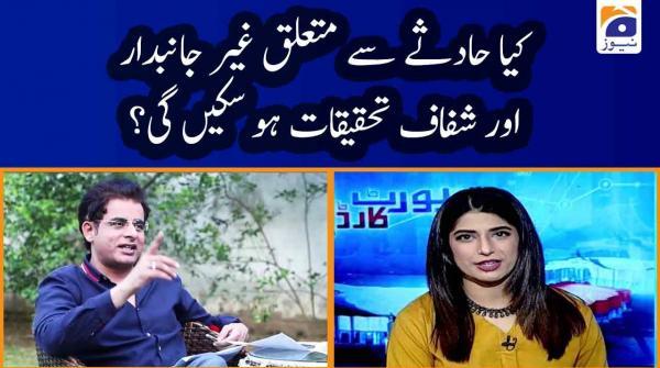 Irshad Bhatti | Kya PIA Plane Crash se mutaliq Shafaf tehqeeqat ho sakein gi?