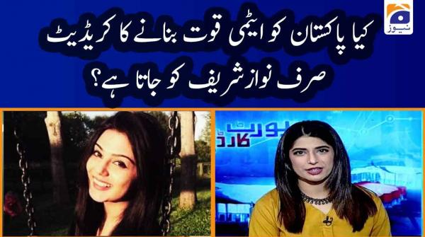 Reema Omer | Kya Pakistan ko Atomic Power bananey ka credit sirf Nawaz Sharif ko jata hai?