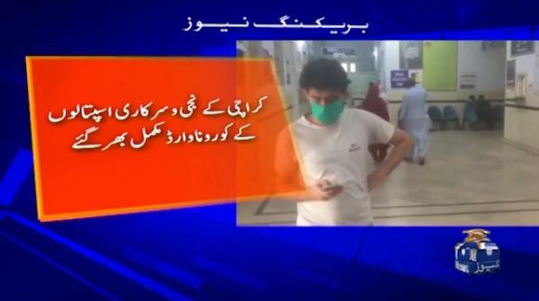 Corona wards in Karachi hit their maximum capacity