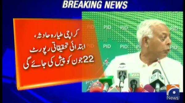 کراچی طیارہ حادثہ ،ابتدائی تحقیقاتی رپورٹ 22جون کو پیش کی جائے گی