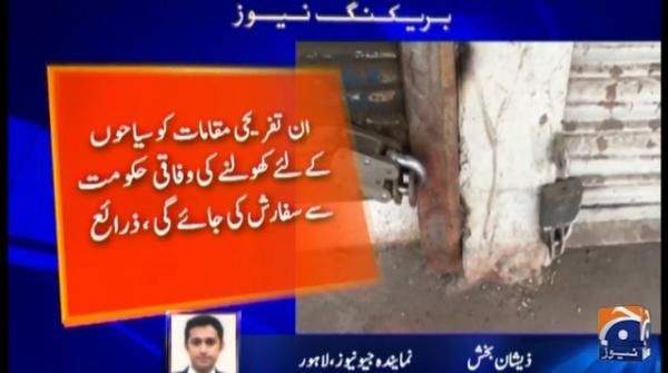 پنجاب حکومت کا ریسٹورنٹس کھولنے کی اجازت دینے کافیصلہ ، ذرائع پنجاب حکومت