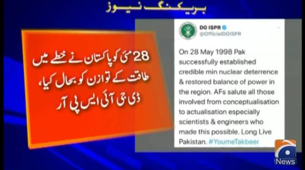 پاکستان نے 28مئی 1998 کو کامیابی سے ایٹمی تجربات کیے، ڈی جی آئی ایس پی آر