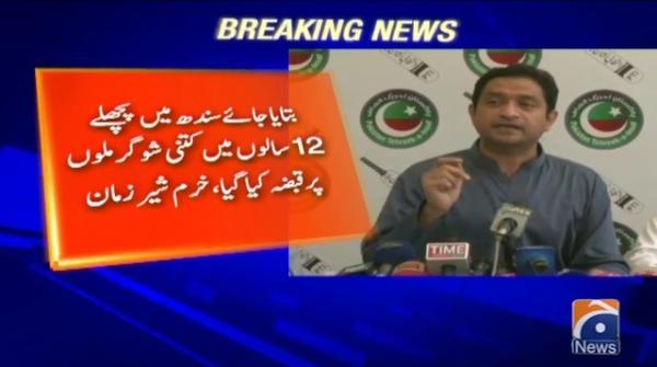 پی ٹی آئی کے رکن سندھ اسمبلی خرم شیرزمان نے پیپلزپارٹی کی قیادت سے آصف زرداری کی شوگرملوں کا حساب مانگ لیا