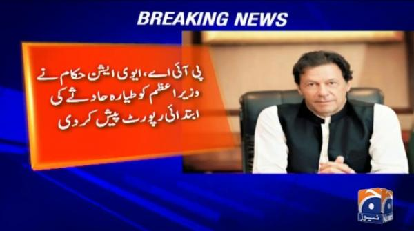 پی آئی اے اور ایوی ایشن حکام کی وزیراعظم  عمران خان کو طیارہ حادثےکی  ابتدائی تحقیقات پر بریفنگ