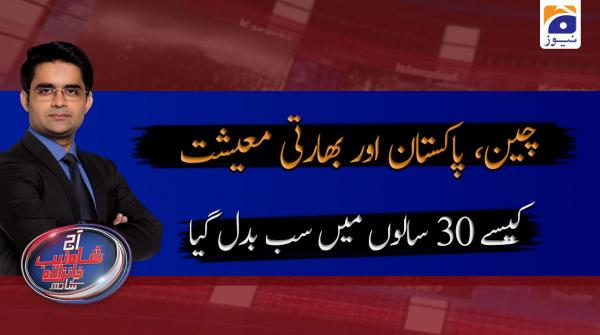 Aaj Shahzeb Khanzada Kay Sath | 29th May 2020