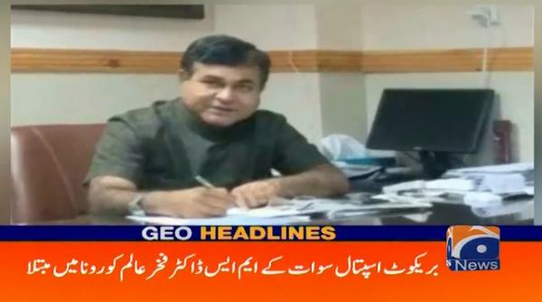 Geo Headlines 05 PM | 29th May 2020