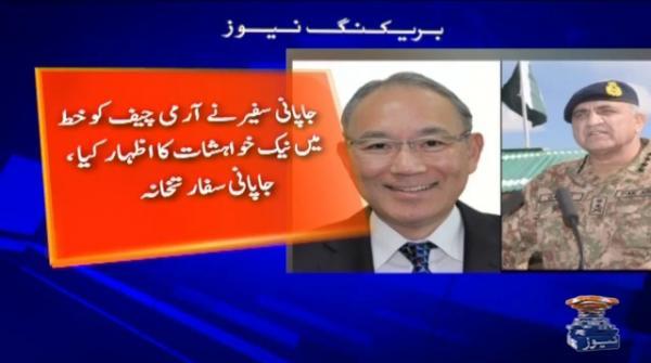 Letter from Japanese Ambassador Mastuda Koni Noori to COAS Bajwa