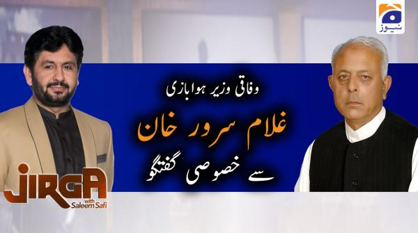 Jirga | Ghulam Sarwar Khan | 30th May 2020
