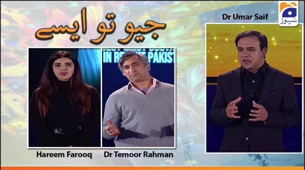 Geo Tou Aisay | Host Dr. Umar Saif | Hareem Farooq & Dr. Taimur Rahman | 30th May 2020