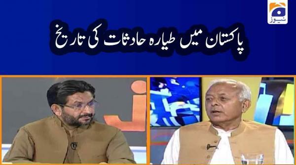 Pakistan Main Tayyara Hadisaat Ki Tareekh