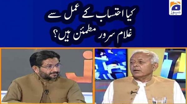 Kia Etisaab Ke Amal Se Wifaqi Wazir Hawabazi Ghulam Sarwar Khan Mutmain Hain?