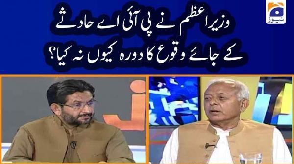 PM Imran Khan Ne PIA Hadise Ke Jaye Waqua Ka Daura Kyun Nahin Kia?