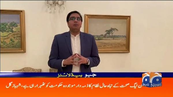 Geo Headlines 02 PM | 30th May 2020