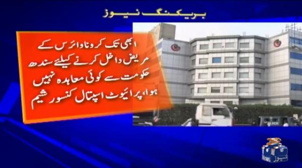 Sindh govt unable to reach agreement with five major hospitals of Karachi to admit coronavirus patients
