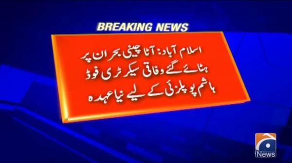 ISLAMABAD: New office for former federal secretary food Hashim Popalzai