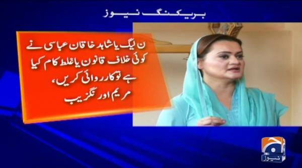 Marriyum Aurangzeb responds to Shahzad Akbar's press conference