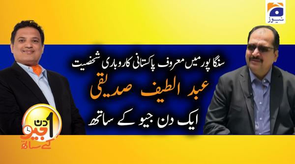 Aik Din Geo Kay Sath | Abdul Latif Siddiqui | Pakistani Business Man Singapore | 31st May 2020