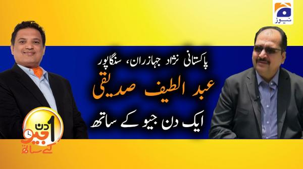 Aik Din Geo Kay Sath | Abdul Latif Siddiqui | Pakistani Business Man Singapore | 31st May 2020