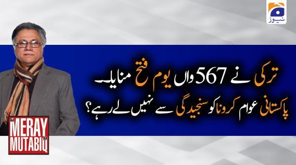 Meray Mutabiq | Hassan Nisar | 31st May 2020