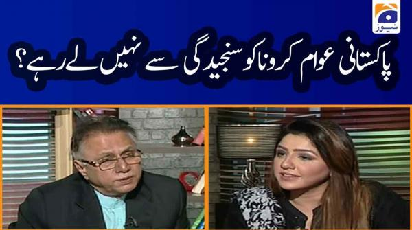 Pakistani Awam Corona ko Sanjeedgi se nahi le rahe?