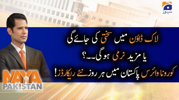 Naya Pakistan | Shahzad Iqbal | 31st May 2020