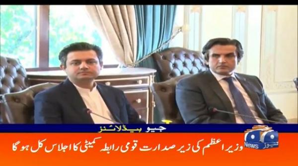 Geo Headlines 04 PM | 31st May 2020