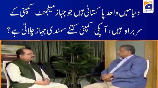Abdul Latif Siddiqui Ki Company Kitne Samandari Jahaz Chalati Hai?