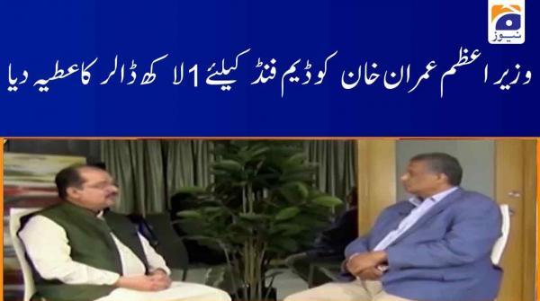 Abdul Latif Siddiqui ne PM Imran ko Dam Fund ke Liye 1 Lakh Dollars ka Atia Dia