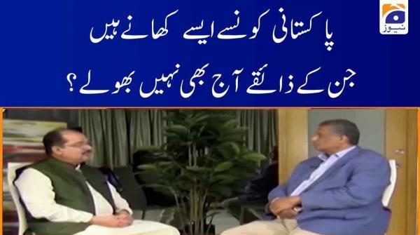 Kon se Aese Pakistani Khanay hain Jin ke Zaiqay Abdul Latif Siddiqui Aj tak Nahi Bholay