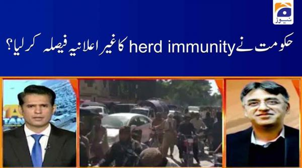 Kia Hukumat ne Herd Immunity ka Gair Elaania Faisla Kerlia?