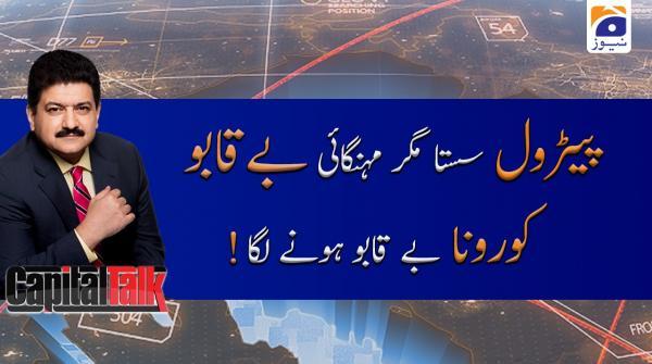 Capital Talk | Hamid Mir | 1st June 2020