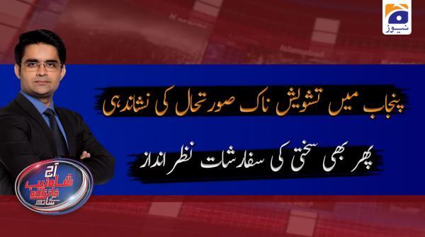 Aaj Shahzeb Khanzada Kay Sath | 1st June 2020