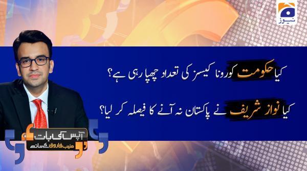 Aapas Ki Baat | Muneeb Farooq | 1st June 2020