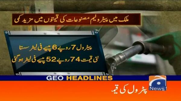 Geo Headlines 10 AM | 1st June 2020